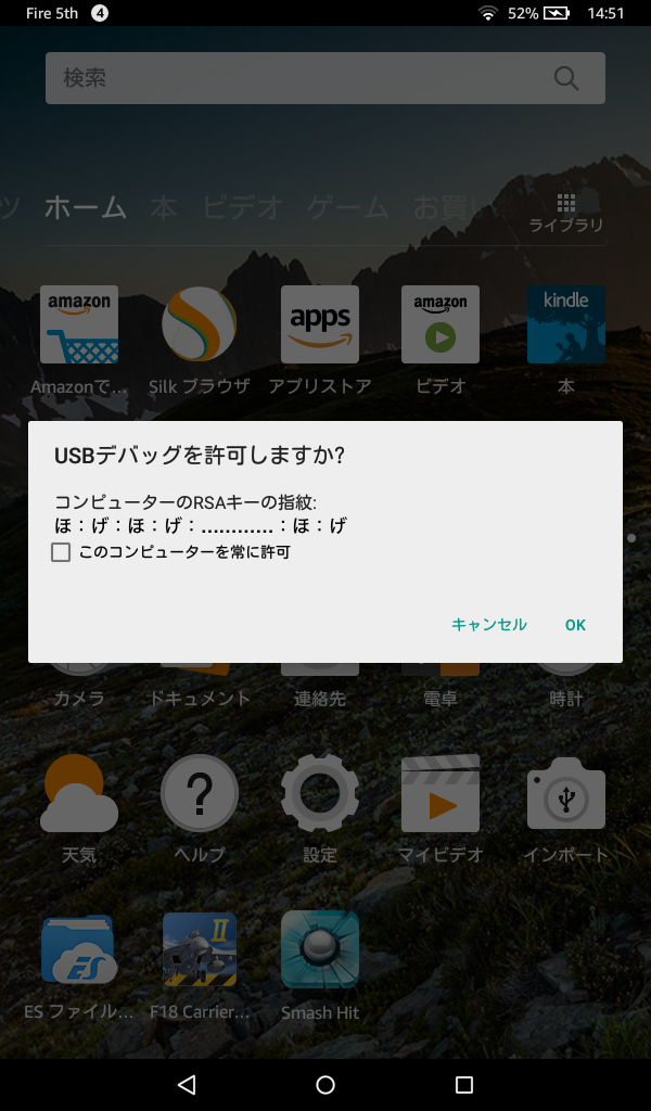 Macに接続した時の、Kindle Fire 第5世代のUSB接続認証画面