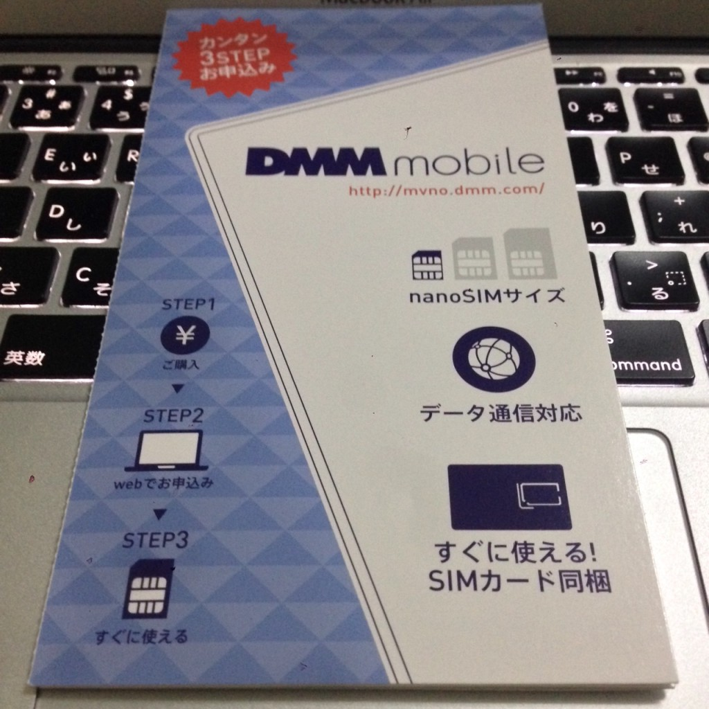 dmm.comのmvno