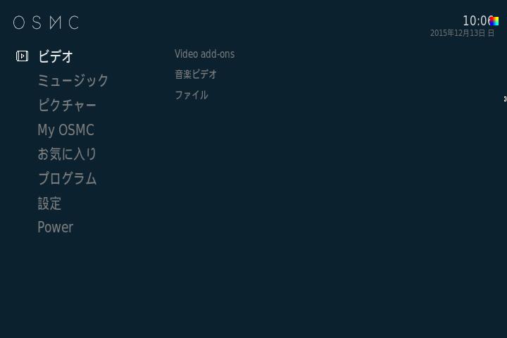 OSMCの日本語表示トップ画面